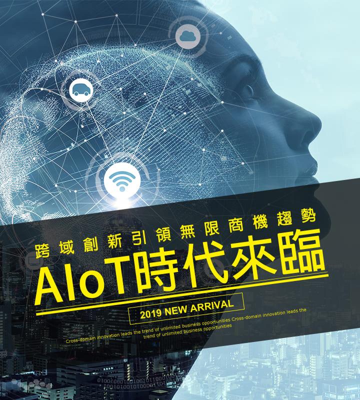 AIOT時代跨域創新引領無限商機趨勢講座