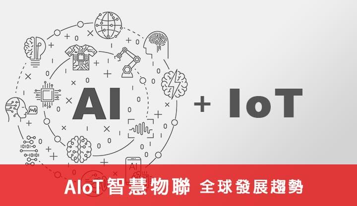 AIoT智慧物聯全球發展趨勢