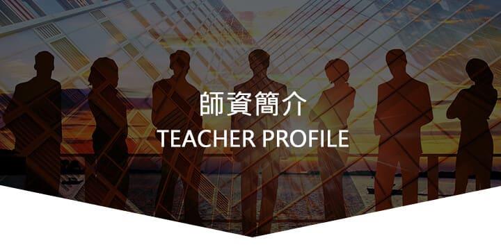 師資簡介Teacher profile
